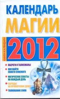 Календарь магии на 2012 год