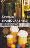 Календарь православных праздников, 2008 - 2014 гг.