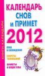 Календарь снов и примет, 2012