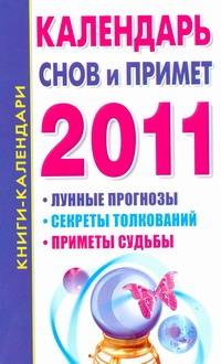 Календарь снов и примет. 2011