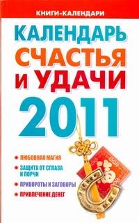 Календарь счастья и удачи, 2011