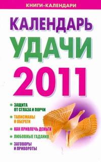 Календарь удачи, 2011