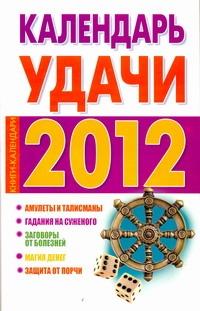 Календарь удачи, 2012