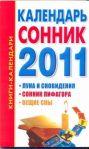 Календарь-сонник. 2011
