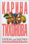 Капкан для бабочки