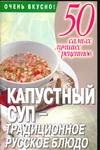 Капустный суп - традиционное русское блюдо