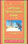 Карточки по русскому языку. 1-2 классы