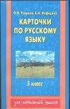 Карточки по русскому языку. 3 класс