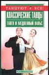 Классические танцы. Танго и медленный вальс