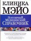 Клиника Мэйо.Популярный медицинский справочник