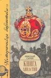 Книга династий