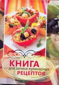 Книга для записей кулинарных рецептов: