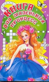 Книга для маленьких принцесс. Кроссворды, игры, головоломки