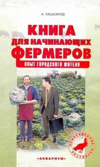 Книга для начинающих фермеров