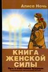 Книга женской силы. Путь в счастливое будущее. Современный магический ритуал
