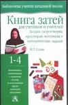 Книга затей для учеников и учителей