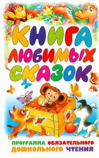 Книга любимых сказок