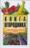 Книга огородника