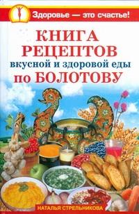 Книга рецептов вкусной и здоровой еды по Болотову