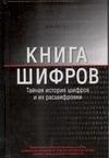 Книга шифров. Тайная история шифров и их расшифровки