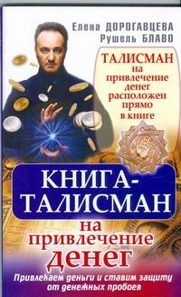 Книга-талисман на привлечение денег