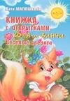 Книжка с открытками от кота да Винчи. Веселые зверята