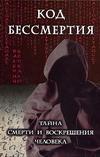 Код бессмертия:Тайна смерти и воскрешения человека