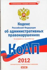 Кодекс Российской Федерации об административных правонарушениях. На 1 июня 2012