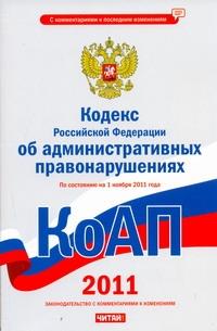 Кодекс Российской Федерации об административных правонарушениях. По состоянию на