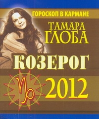 Козерог. Гороскоп на 2012 год