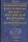 Комментарий к Уголовному кодексу Российской Федерации для предпринимателей