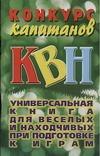 Конкурс капитанов КВН