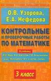 Контрольные и проверочные работы по математике. 3класс