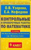 Контрольные и проверочные работы по математике. 4 класс