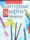 Контурные карты. География России. Природа. 8 класс