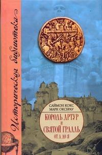 Король Артур и Святой Грааль от А до Я