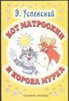 Кот Матроскин и корова Мурка