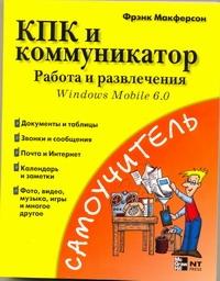 КПК и коммуникатор. Работа и развлечения