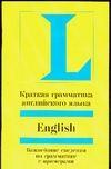 Краткая грамматика английского языка