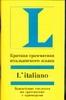 Краткая грамматика итальянского языка