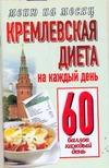 Кремлевкая диета.На каждый день 60 баллов каждый день