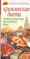 Кремлевская диета. Лучшие рецепты на каждый день