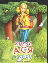 Кукла Ася в лесу