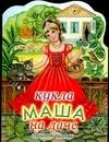 Кукла Маша на даче