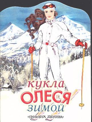 Кукла Олеся зимой