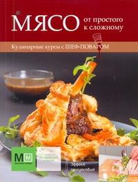 Кулинарные курсы с шеф-поваром. Мясо: от простого к сложному