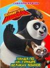 Кунг-фу Панда. Панда По на турнире Великих Воинов