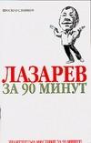 Лазарев за 90 минут