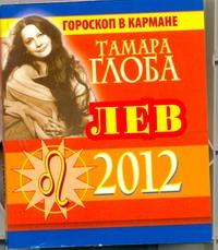 Лев. Гороскоп на 2012 год