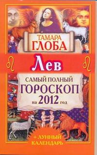 Лев. Самый полный гороскоп на 2012 год